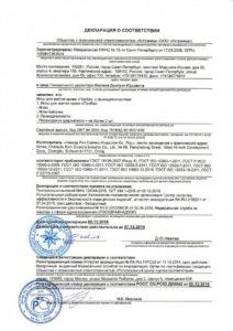 Декларация о соответствии на иглы «Проба»