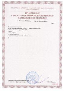 Приложение к регистрационному удостоверению на иглы «Проба»