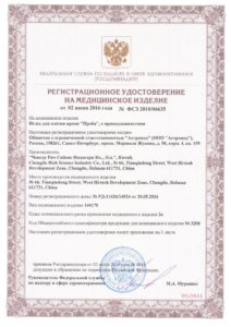Регистрационное удостоверение на иглы «Проба»