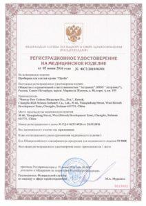 Регистрационное удостоверение на пробирки «Проба»