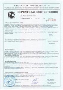 Сертификат соответствия на пробирки «Проба»